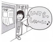 ☆養護教諭のための保健室☆