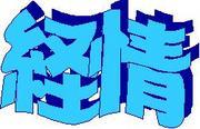 静岡県立大学経営情報学部