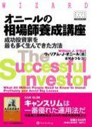 CAN-SLIMグロース投資法