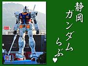 静岡【等身大】ガンダムLOVE