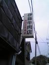 伊藤牛肉店