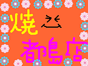 焼 都島店