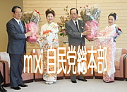 mixi自民党総本部