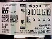 目指せ百万円超え馬券!!