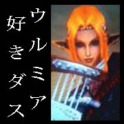 FFXI ウルミアが好きダス!