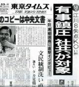 東京タイムズ