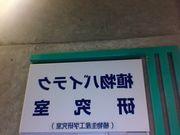東京農大植物バイテク研究室