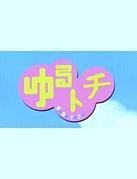 ☆ゆるトチ☆