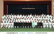 北海道医療大学歯学部25期会