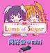 Lump of sugar同好会@mixi