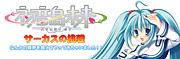 初音島未来(ハツネジマミク)