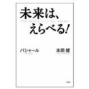 未来は、えらべる!/本田健