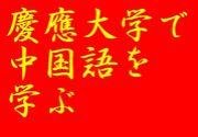 慶應大学で中国語を学ぶ