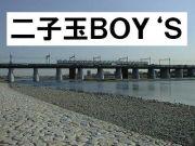 二子玉BOY'S