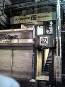 牛角弘明寺店