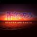 ファフナー HEAVEN AND EARTH