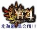 ★MH4:北海道集会所★
