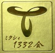 ミクシィ1332会