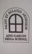 OT滋賀医療技術専門学校