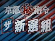 京都マル秘指令 ザ新選組