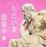 私の勉強部屋】哲学入門
