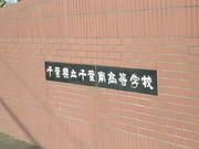 千葉南高校ソフトテニス部