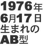 1976年6月17日生まれAB型の人
