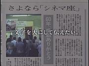 読売新聞のCM