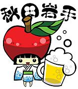 秋田岩手りんご会