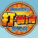 打-WIN(ダーウィン)