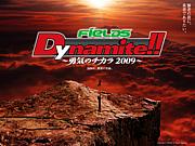 大晦日はDynamite!!