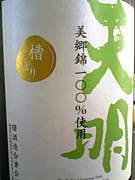日本酒 天明が好き