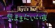 Ryu's Bar 気ままにいい夜