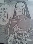 食林寺師範代 ワゴン【トリコ】