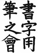 筆もて字を書く人の会(習字書道)