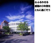春日部共栄高校