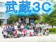 都立武蔵高校2004年度 3年C組