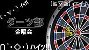 ダーツ部 【K2】 ダーツ大阪