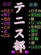 ★元有中ソフトテニス★