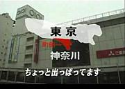 神奈川県?!町田市