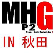 MHP2G@オフライン集会所in秋田