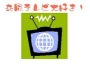 共同テレビ大好き!