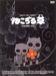 OVA『ねこぢる草』