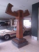 待ち合わせは木彫りで。