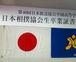 NHK学園日本相撲協会クラス