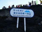 2007年・夏 富士山に登ろう♪