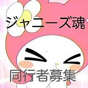 ☆ジャニーズ魂:同行者募集☆