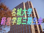 経営学部三期生会
