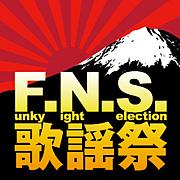 F.N.S☆歌謡祭