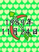 1989年11月24日生まれ。